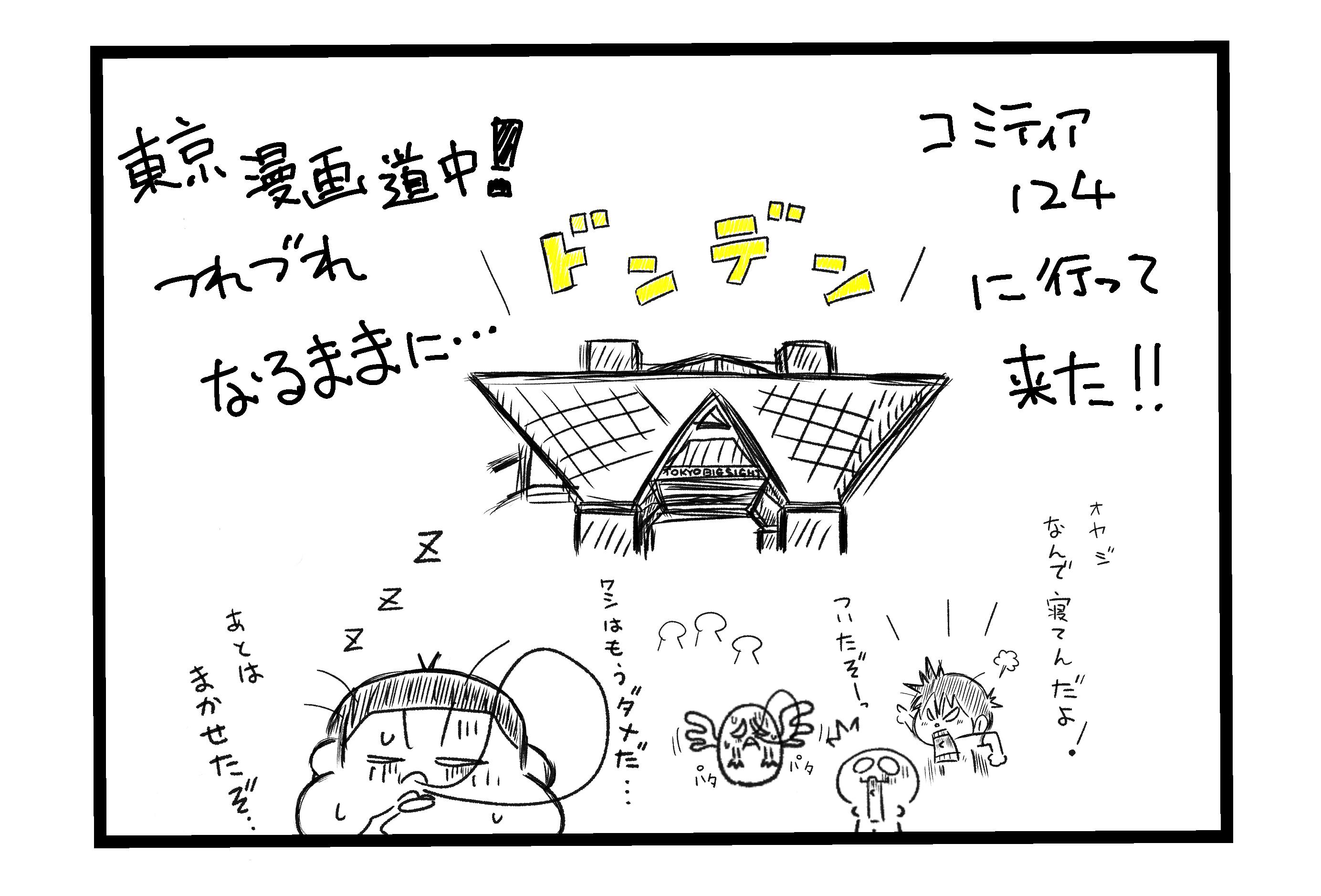 東京ビックサイト/コミティア124一般参加の感想