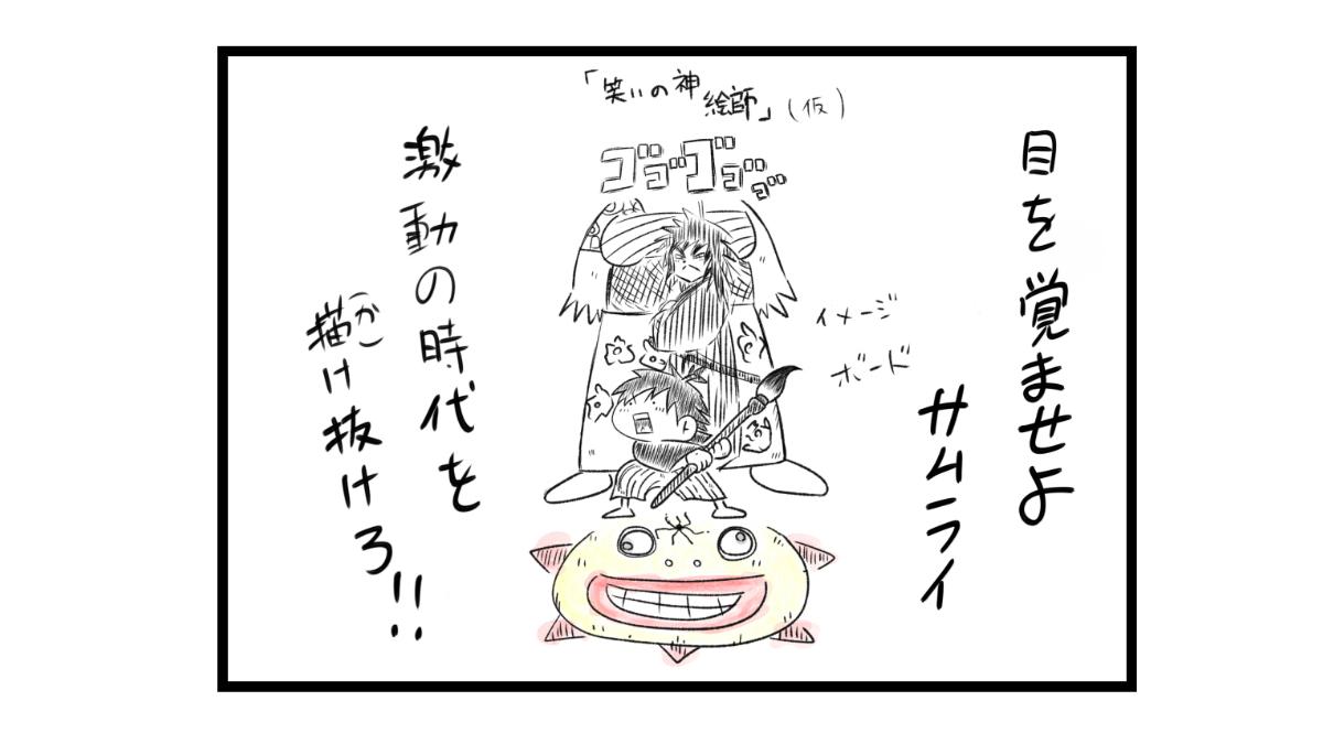 江戸萬画道中/コミティア作品構想中の巻