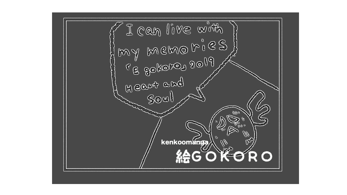 絵GOKORO/(若葉の頃)描き続けるその先へ…